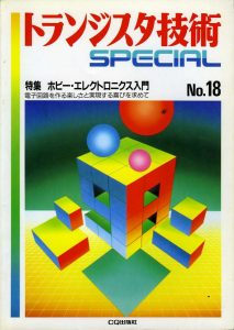 トランジスタ技術 SPECIAL No.18