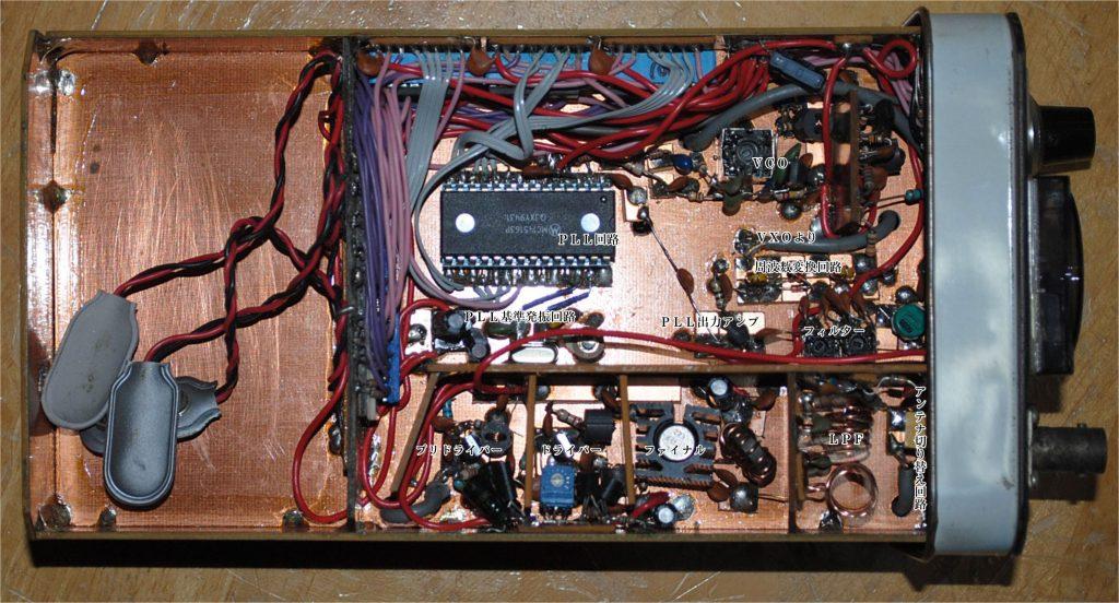PLL回路、パワーアンプ