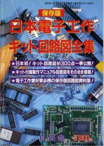 日本電子工作 キット回路図全集
