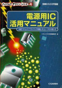 電源用IC 活用マニュアル