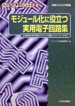 モジュール化に役立つ実用電子回路集