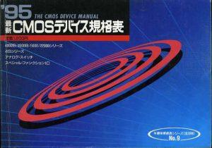 95最新CMOSデバイス規格表
