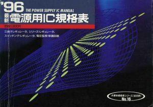 96最新電源用IC規格表