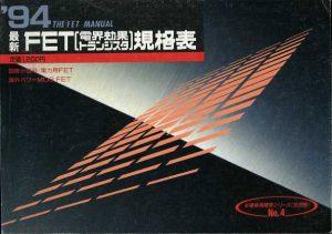 94最新FET(電界効果トランジスタ)規格表