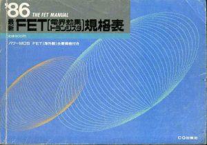 86最新FET(電界効果トランジスタ)規格表