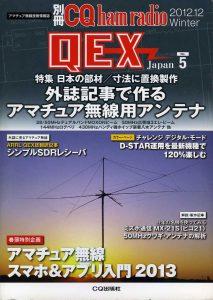 QEX Japan 5