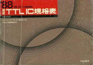 88最新TTLIC規格表