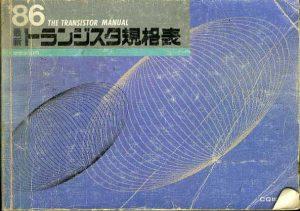 86最新トランジスタ規格表