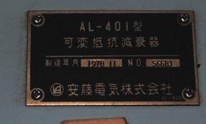 AL-401 銘板