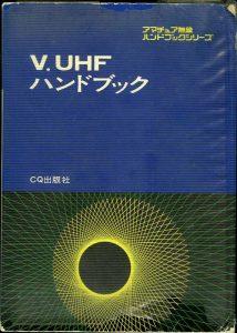 V・UHFハンドブック