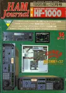 HAM Journal 1995年11・12月号