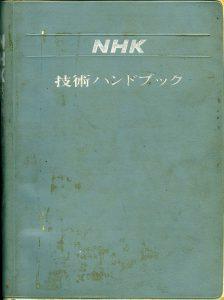 NHK技術ハンドブック