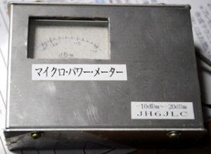 マイクロパワー計外観(2011/02/21写真追加)