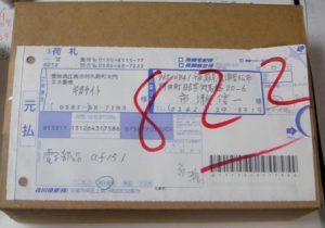 箱に丁寧に梱包されて送られてきました。