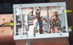 PLL回路ヘテロダイン用VXO
